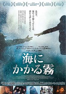 【東京都:9/9 15:00~ 上映】「海にかかる霧」復活上映!!@秋葉原UDXシアター