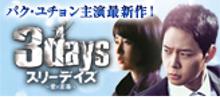 「スリーデイズ〜愛と正義〜」公式サイト