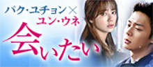 韓国ドラマ「会いたい」 公式サイト