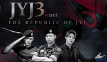 JYJファンサイト jyj3.net