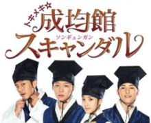 韓国ドラマ「トキメキ☆成均館スキャンダル」