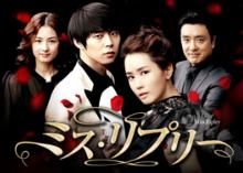 韓国ドラマ「ミス・リプリー」