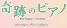 韓国映画セレクション「奇跡のピアノ」