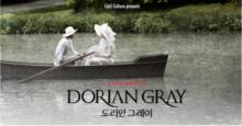 ミュージカル「ドリアン・グレイ」