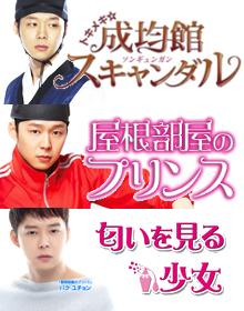 ユチョンのドラマ Abema TV