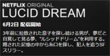 【映画】ルシッド・ドリーム 6/2 Netflix公開
