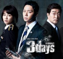 韓国ドラマ「スリーデイズ〜愛と正義〜」