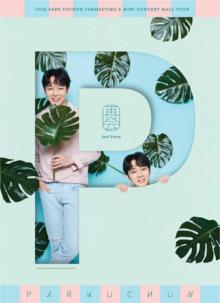 2018 PARK YUCHUN FANMEETING & MINI CONCERT HALL TOUR '再会' 2nd Story