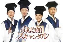 トキメキ☆成均館スキャンダル @AbemaTV 毎週木、金 22:15から放送中