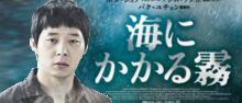 【初】【アジアdeシネマ】海にかかる霧 @AbemaTV 10/28(日) 21:00 ~