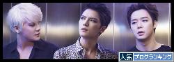 JYJ ユチョン ブログ
