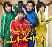 韓国ドラマ「屋根部屋のプリンス」