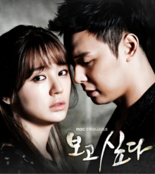 韓国ドラマ「会いたい」