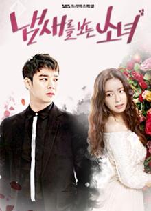 韓国ドラマ「匂いを見る少女」