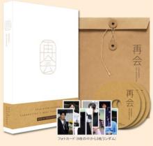 """【数量限定/30%セール】パク・ユチョンのファンミーティング&ミニコンサート """"再会remember the memories"""" DVD"""